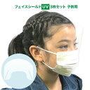 在庫あり 日本製 フェースシールド 子供用 UV仕様 3枚セット 即納 感染防止 ウィルス対策 蒸れない 通気性 涼しい 夏用 飛沫防止 4g ..