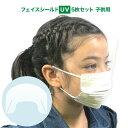 在庫あり 日本製 フェースシールド 子供用 UV仕様 5枚セット 即納 感染防止 ウィルス対策 蒸れない 通気性 涼しい 夏用 飛沫防止 4g ..