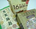 雑穀米 3種セット 080424UP2