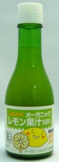 オーガニックレモン果汁100%