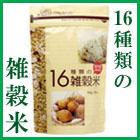 十六雑穀米 国内産原料 3袋で【】