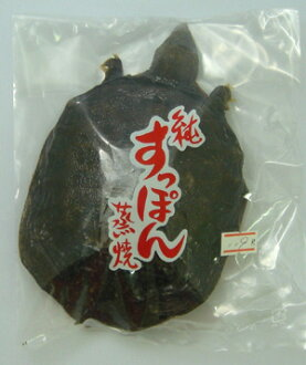 Japan produced Suppon ( terrapin ) around 100 g 蒸焼 (figure)