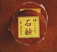 柿しぶ配合石鹸100g(香料・着色料無添加)【柿渋石鹸】02P25Jun09