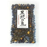 北海道産黒煎り豆