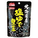 北海道産 塩ゆで黒豆