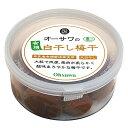 韓國泡菜, 醃菜, 酸梅 - オーサワの有機白干し梅干(170g)