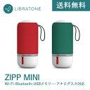 Bluetoothスピーカー/リブラトーン ZIPP MINI