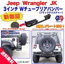 【GI★GEAR (ジーアイ ギア) 社製】Jeep Wrangler JK ジープ ラングラー ラングラー ダブルチューブ リアバンパー ブラックテクスチャー(マッドブラック)
