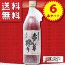 【送料無料】【赤しそジュース】トーノー 赤しそ搾り 6本セット【東濃 / シソ】