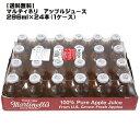 マルティネリ アップル ジュース 瓶296ml:1ケース(24本入)【 大人気 リンゴジュース りんご お洒落 コストコ 】
