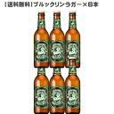 【送料無料】ブルックリンラガー330ml×6本【アメリカ/ビール/ラガー/ニューヨーク/brooklynlager父の日】