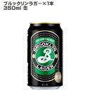 ブルックリンラガー350ml×1本【アメリカビールラガーニューヨークbrooklynlager父の日】