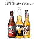 【送料無料】しかも数量限定!コロナ+テカテ+ソルメキシカンビール3本セット!【メキシコ父の日】