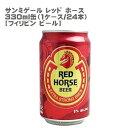 【海外ビール】サンミゲール レッド ホース 330ml缶(1ケース/24本)【フィリピン ビール】