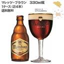 【送料無料】【ベルギービール】マレッツ・ブラウン 330ml 瓶【1ケース/24本】【アビィビール(修道院)】