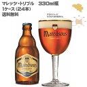 【送料無料】【ベルギービール】マレッツ・トリプル 330ml 瓶【1ケース/24本】【アビィビール(修道院)】