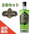 【送料無料】 コカレロ COCALERO 2本セット 【700ml / 29% / リキュール / コカ / 緑 / コカの葉 / アンデス 】