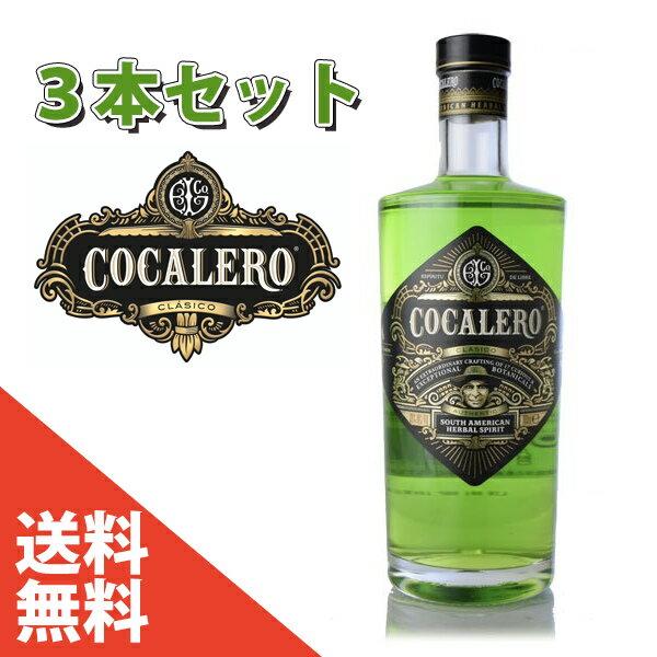 【送料無料】 コカレロ COCALERO 3本セット 【700ml / 29% / リキュール / コカ / 緑 / コカの葉 / アンデス 】