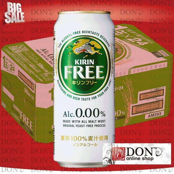 キリン フリー 500ml缶 × 24本