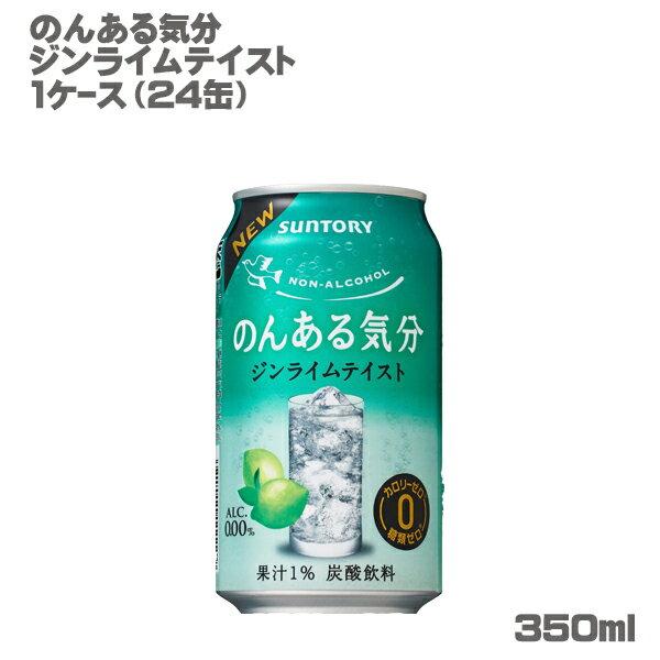 【ノンアルコール】サントリー のんある気分 ジンライムテイスト 350ml缶(1ケース/24缶入り)