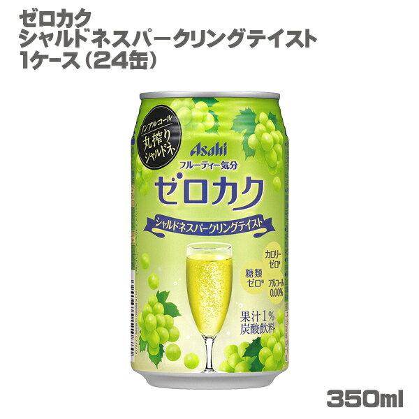 【ノンアルコール】アサヒ ゼロカク シャルドネス...の商品画像