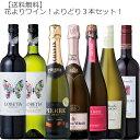 ショッピングワインセット 【送料無料】花よりワイン!よりどり3本セット!【ワインセット 花見 ロゼ 桜 赤 白 スパークリング】