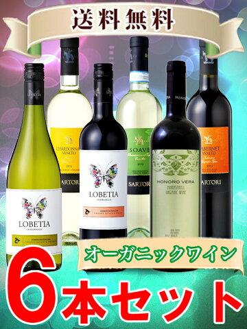 【送料無料】オーガニックワイン 6本セット