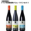 【送料無料】ドイツ年間最優秀バリューワイン!テッシュ飲み比べ...