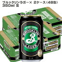 【送料無料】ブルックリンラガー350ml×48本(2ケース)【アメリカビールラガーニューヨークbrooklynlage父の日r】