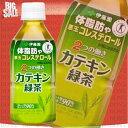 2つの働きカテキン緑茶 350ml ×24本 製品画像
