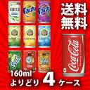 Cola160_yoridori4_2