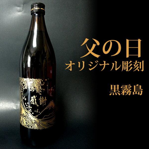 【オリジナル彫刻】 霧島酒造 黒霧島 900ml...の商品画像