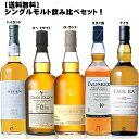 【送料無料】シングルモルト飲み比べ5本セット!【 スコッチ ...