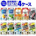 サントリー -196℃ チューハイ 送料無料 よりどり選べる4ケース(96缶)セットサントリー -196 缶チューハイ 96本(24本×4) お歳暮 御歳暮