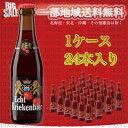 啤酒, 洋酒 - 【送料無料】【ベルギー発泡酒】エヒテ・クリーケンビール 250ml 瓶【1ケース/24本】【フルーツビール】