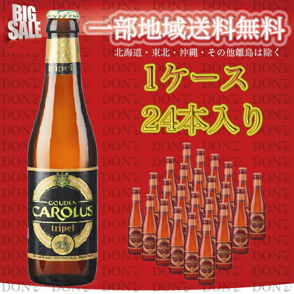 【送料無料】【ベルギービール】グーデン・カロルス・トリプル 330ml 瓶【1ケース/24本】【スペシャル】