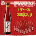 【送料無料】【ベルギービール】レッドボック 250ml 瓶【1ケース/24本】【フルーツビール】