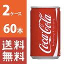 【送料無料 / 夏季限定セール】 コカ・コーラ 160ml缶 2ケース 60本セット 【コカ・コーラ / 代引き不可】