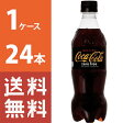 【送料無料 / 夏季限定セール】 コカ・コーラゼロフリー 500mlPET 1ケース 24本 セット 【コカ・コーラ / 代引き不可】