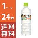 【送料無料】 い・ろ・は・す みかん 555mlPET 1ケース 24本 セット 【コカ・コーラ / 代引き不可】