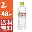 【送料無料】 い・ろ・は・す みかん 555mlPET 2ケース 48本 セット 【コカ・コーラ / 代引き不可】