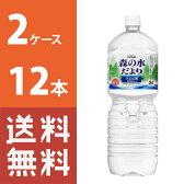 【送料無料 / 夏季限定セール】 森の水だより大山山麓 ペコらくボトル 2LPET 2ケース 12本 セット 【コカ・コーラ / 代引き不可】