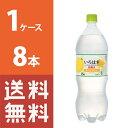 【送料無料】 い・ろ・は・す スパークリングれもん 1.5LPET 1ケース 8本 セット 【コカ・コーラ / 代引き不可】