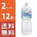 【送料無料】 アクエリアスウォーター ペコらくボトル2LPET 2ケース 12本 セット 【コカ・コーラ / 代引き不可】