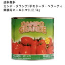 【送料無料】 カンポ・グランデ ポモドーリ・ペラーティ /