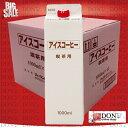【1ケース12本】ティーランド アイスコーヒー 加糖(1000ml/1ケース/12本入)【喫茶用】