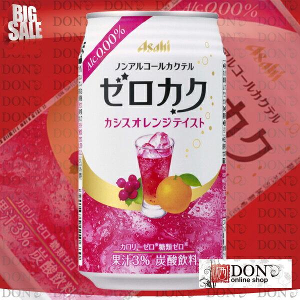 【ノンアルコール】アサヒ ゼロカク カシスオレンジテイスト 350ml缶(1ケース/24缶入り)
