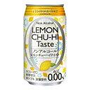 【ノンアルコール】ノンアルタイム レモンチューハイテイスト 350ml缶(1ケース/24缶)