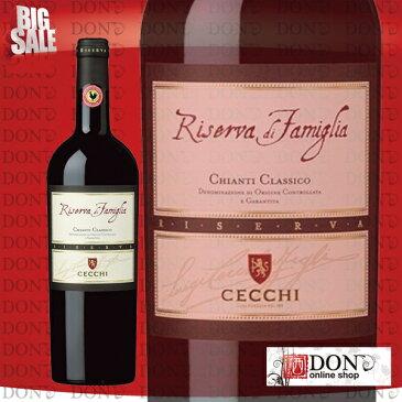 【赤ワイン】 チェッキ キアンティ クラシコ レゼルヴァ・ディ・ファミリア イタリア 赤ワイン 750ml