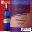 【白ワイン】 モーゼルランド リースリング セント・ミハエル リースリング ドイツ 白ワイン 750ml